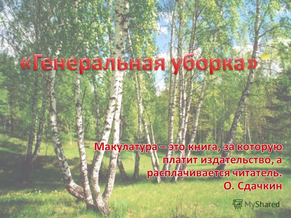 Макулатура береги свой лес макулатура калуга прием цена