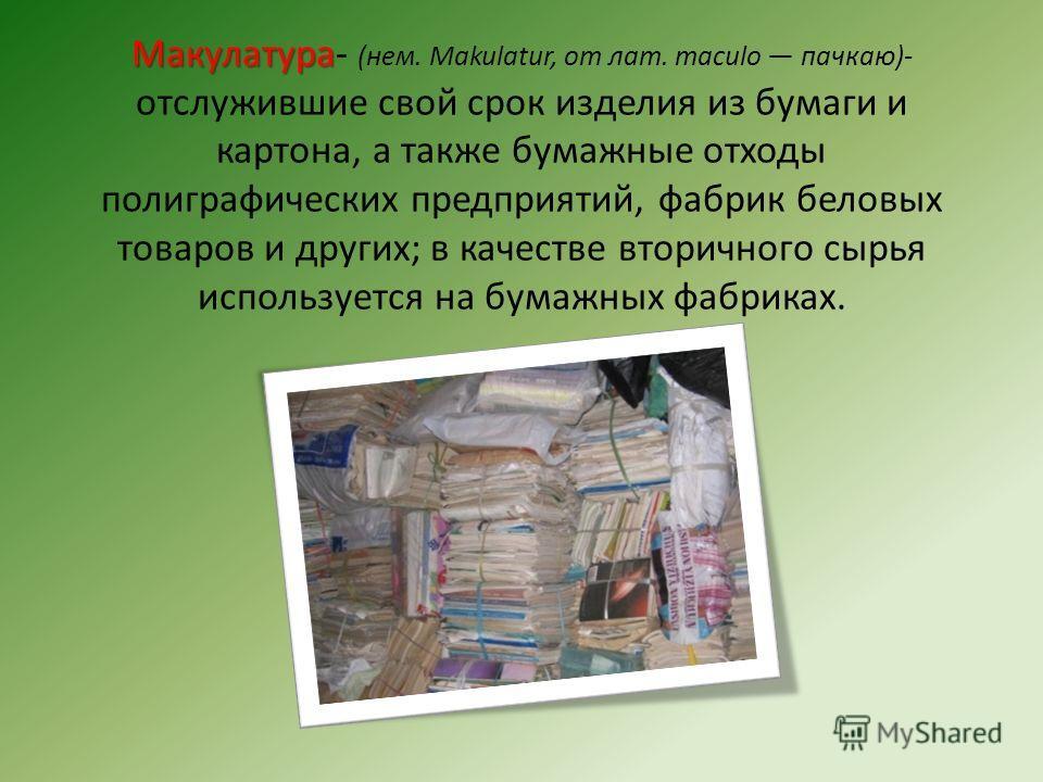 Презентации о макулатуре прием макулатуры цена за кг в мурманске