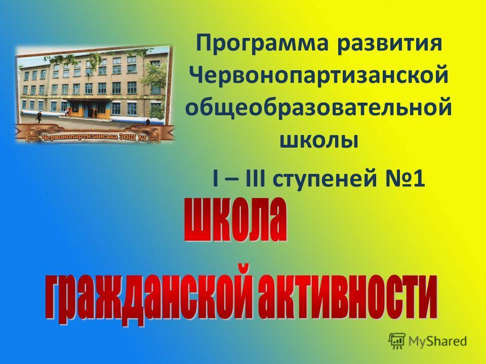Программа развития Червонопартизанской общеобразовательной школы І – ІІІ ступеней 1