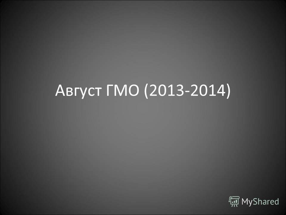 Август ГМО (2013-2014)