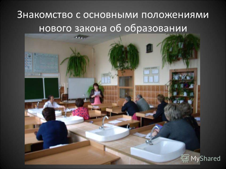 Знакомство с основными положениями нового закона об образовании
