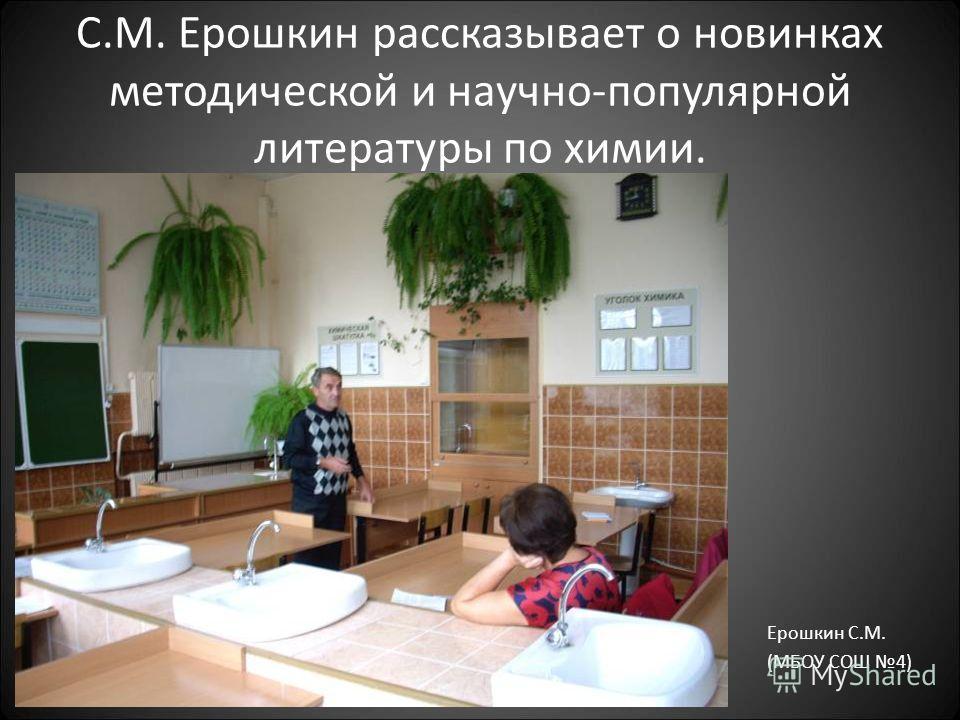 С.М. Ерошкин рассказывает о новинках методической и научно-популярной литературы по химии. Ерошкин С.М. (МБОУ СОШ 4)