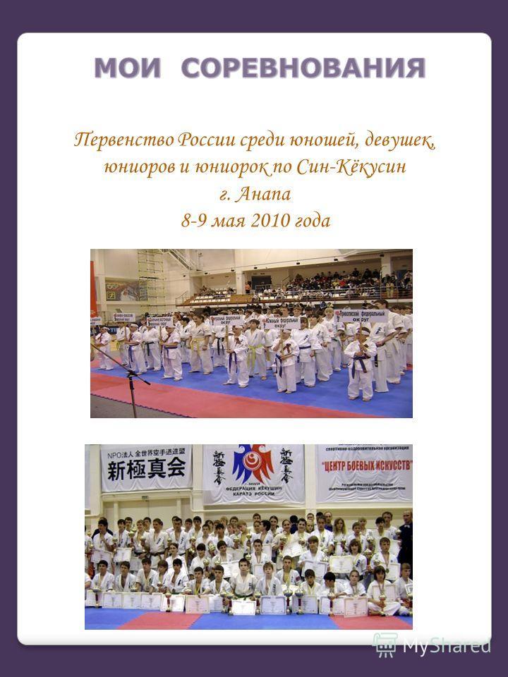 Первенство России среди юношей, девушек, юниоров и юниорок по Син-Кёкусин г. Анапа 8-9 мая 2010 года