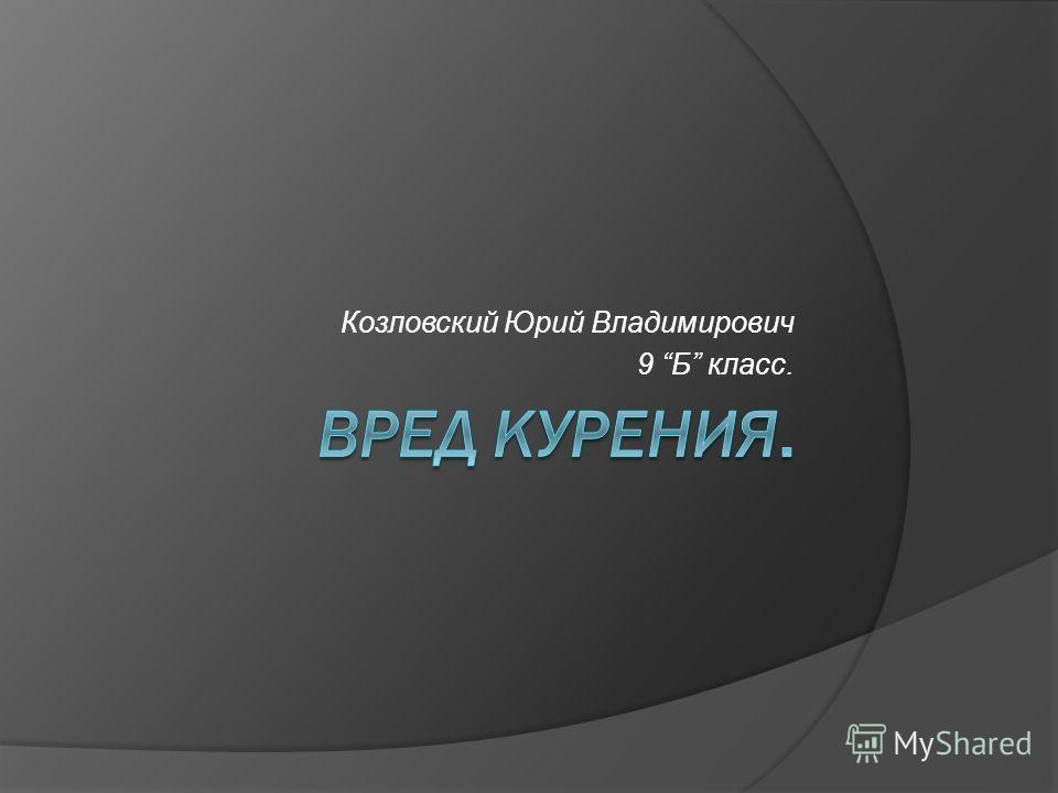 Козловский Юрий Владимирович 9 Б класс.