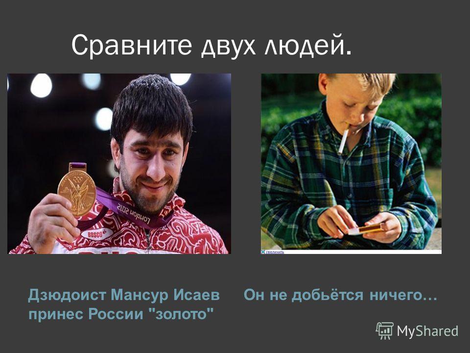 Сравните двух людей. Дзюдоист Мансур Исаев принес России золото Он не добьётся ничего…