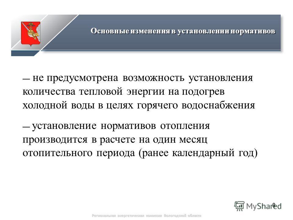 8 Региональная энергетическая комиссия Вологодской области не предусмотрена возможность установления количества тепловой энергии на подогрев холодной воды в целях горячего водоснабжения установление нормативов отопления производится в расчете на один