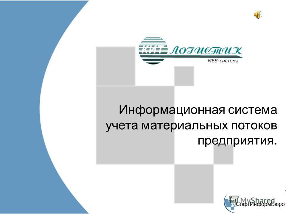Информационная система учета материальных потоков предприятия.