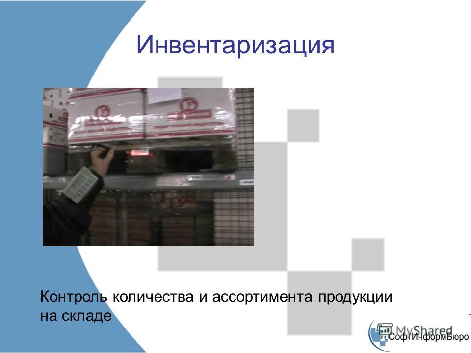 Инвентаризация Контроль количества и ассортимента продукции на складе