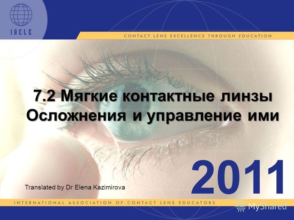 7.2 Мягкие контактные линзы Осложнения и управление ими Translated by Dr Elena Kazimirova