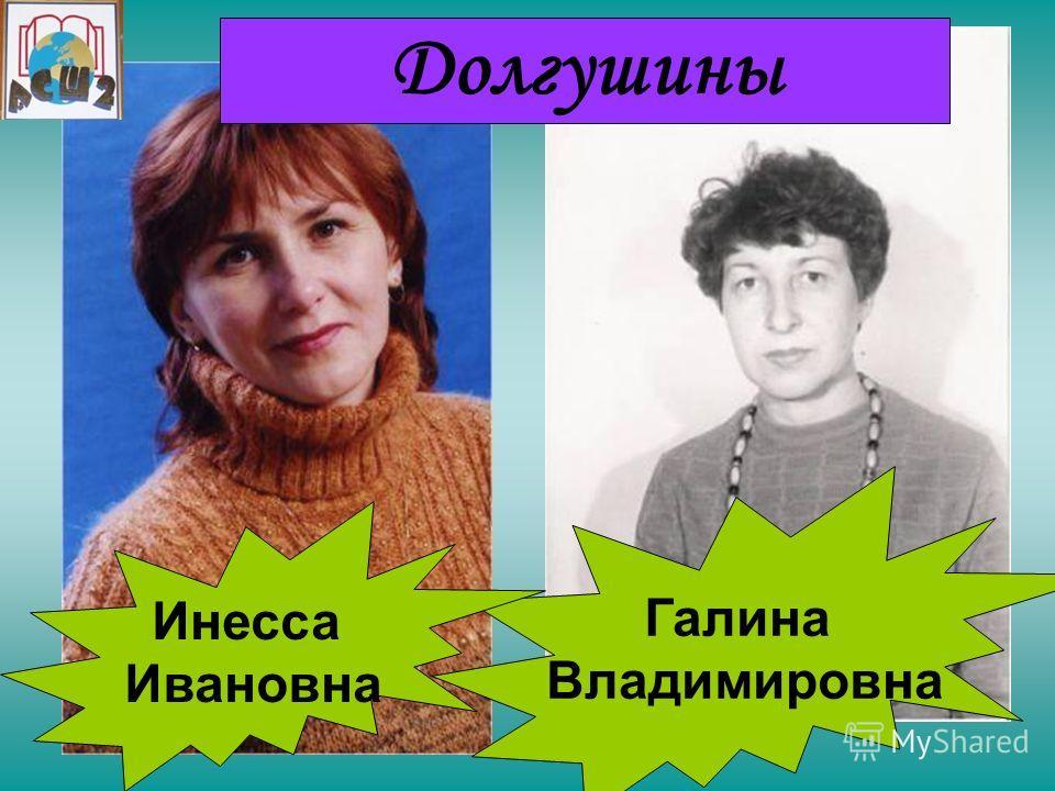 Долгушины Галина Владимировна Инесса Ивановна