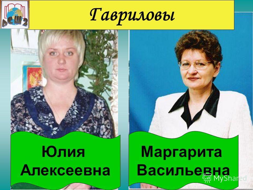 Маргарита Васильевна Юлия Алексеевна Гавриловы