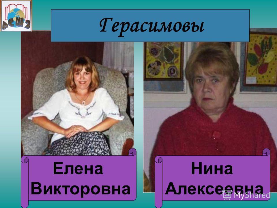 Герасимовы Нина Алексеевна Елена Викторовна