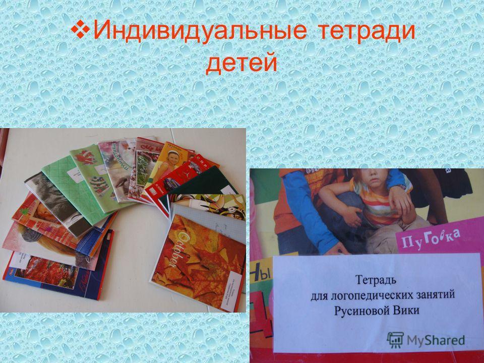 Индивидуальные тетради детей