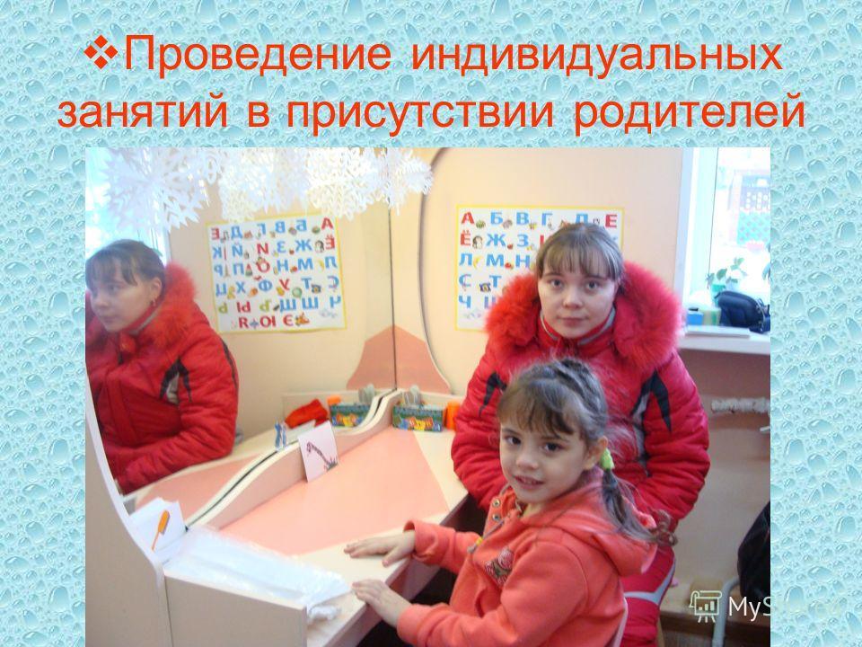 Проведение индивидуальных занятий в присутствии родителей