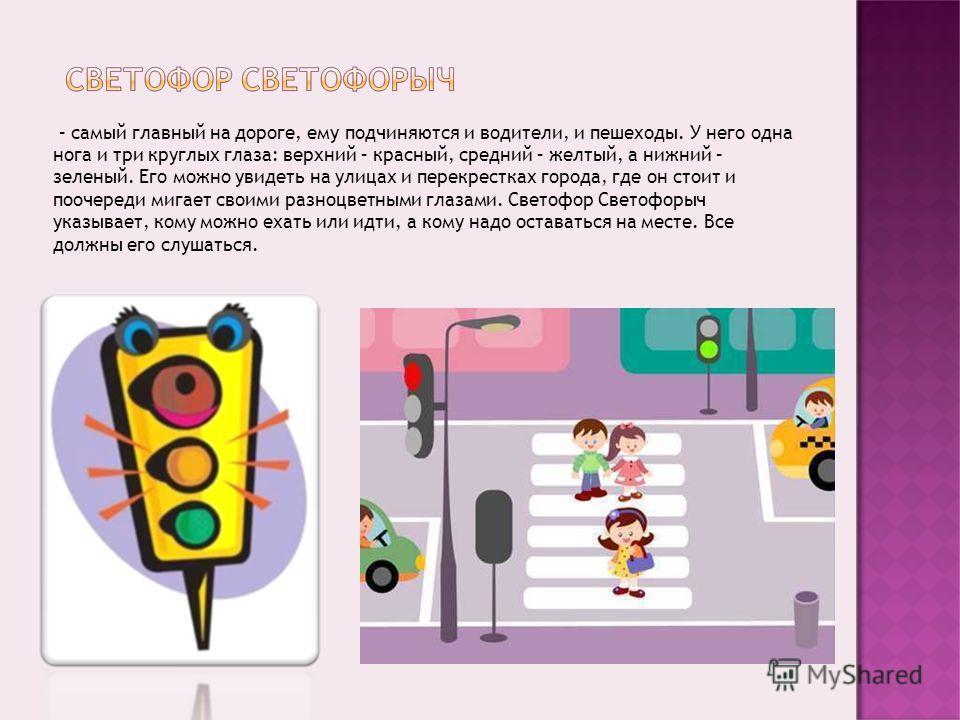 С каждым днем машин становится все больше и больше, и на улицах надо быть очень осторожным. Опасность подстерегает на дороге тех, кто не умеет правильно вести себя, не соблюдает дисциплину! Для тех же, кто изучил правила дорожного движения, кто вежли