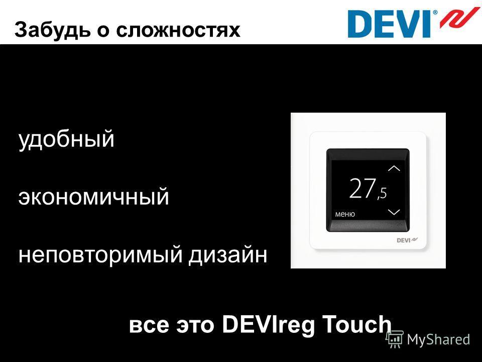 Забудь о сложностях удобный экономичный неповторимый дизайн все это DEVIreg Touch