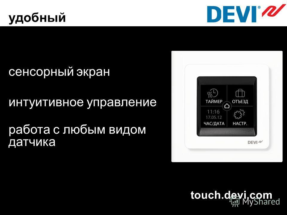 удобный сенсорный экран интуитивное управление работа с любым видом датчика touch.devi.com