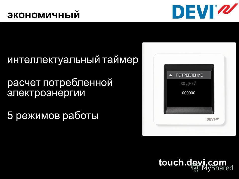 экономичный интеллектуальный таймер расчет потребленной электроэнергии 5 режимов работы touch.devi.com