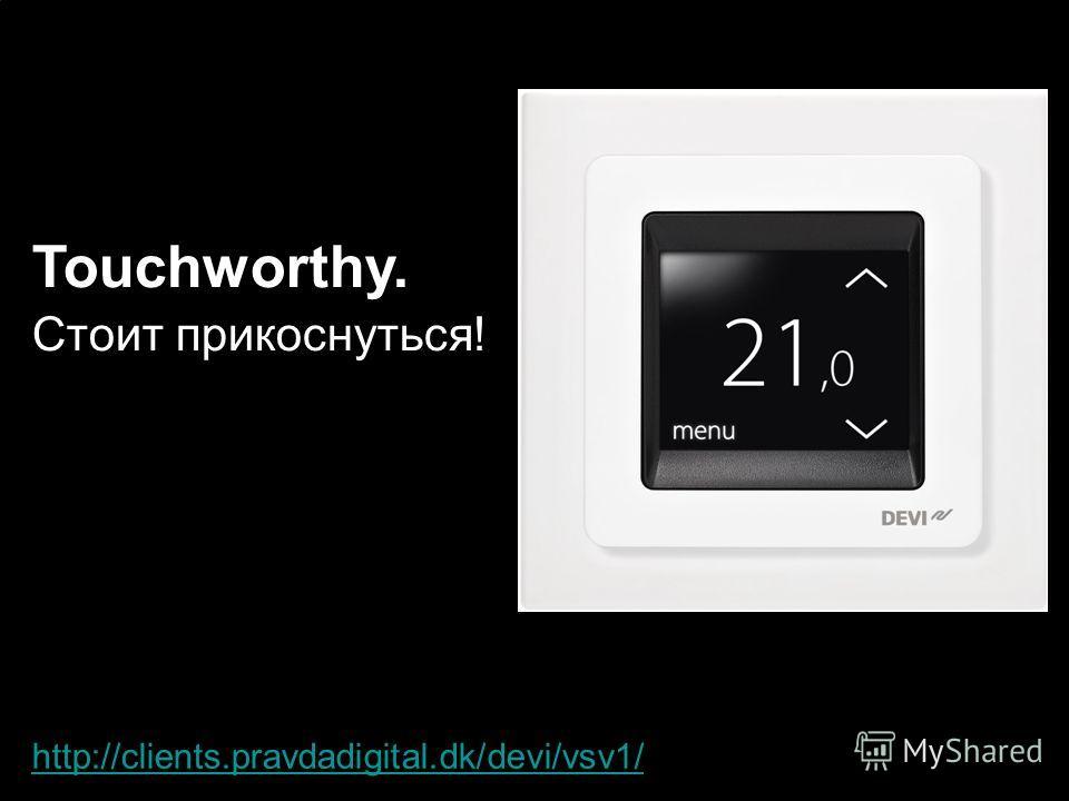 Стоит прикоснуться! Touchworthy. http://clients.pravdadigital.dk/devi/vsv1/