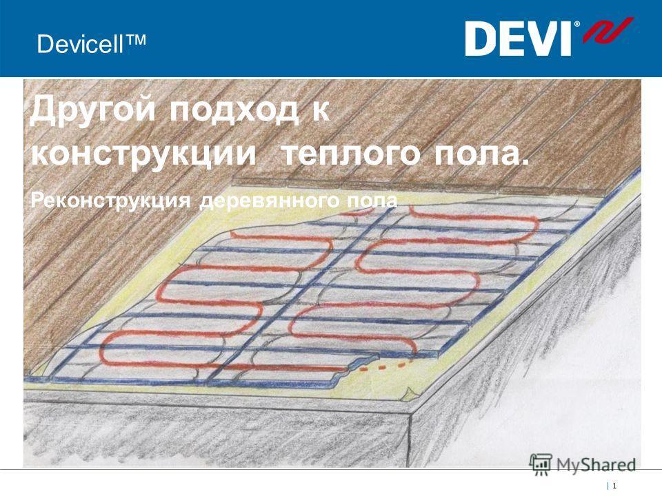 | 1| 1 Devicell Другой подход к конструкции теплого пола. Реконструкция деревянного пола