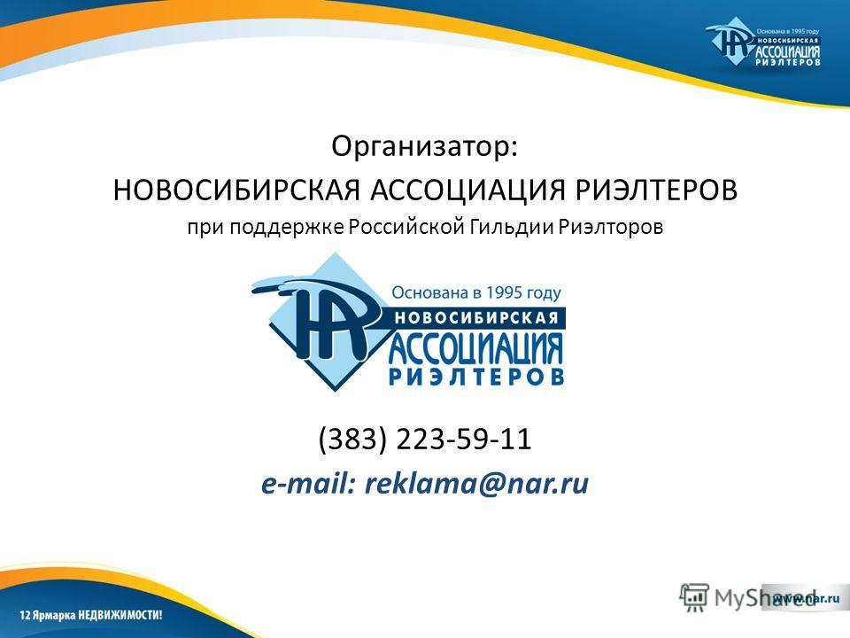 Организатор: НОВОСИБИРСКАЯ АССОЦИАЦИЯ РИЭЛТЕРОВ при поддержке Российской Гильдии Риэлторов (383) 223-59-11 e-mail: reklama@nar.ru