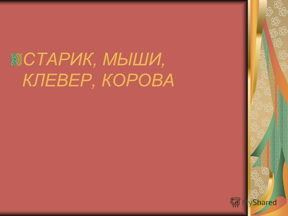 СТАРИК, МЫШИ, КЛЕВЕР, КОРОВА
