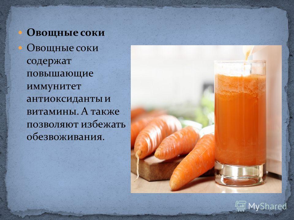 Овощные соки Овощные соки содержат повышающие иммунитет антиоксиданты и витамины. А также позволяют избежать обезвоживания.