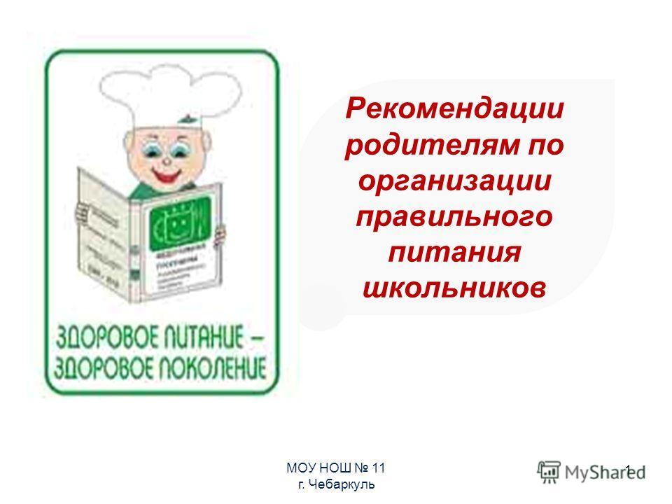 1 Рекомендации родителям по организации правильного питания школьников МОУ НОШ 11 г. Чебаркуль