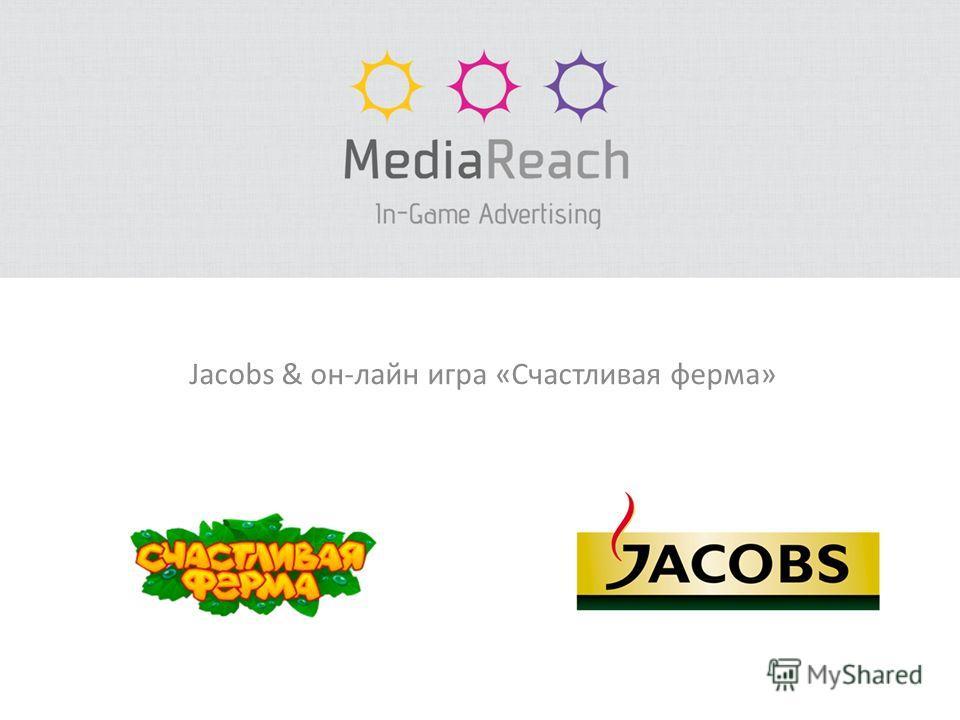 Jacobs & он-лайн игра «Счастливая ферма»