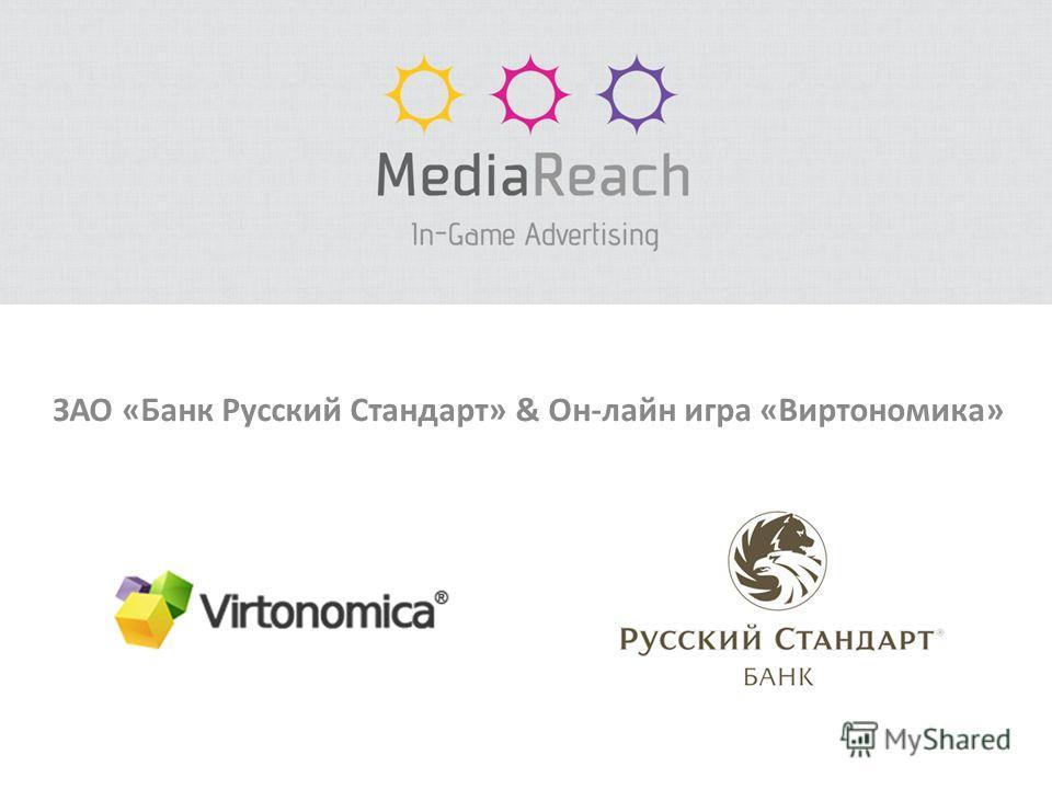 ЗАО «Банк Русский Стандарт» & Он-лайн игра «Виртономика»