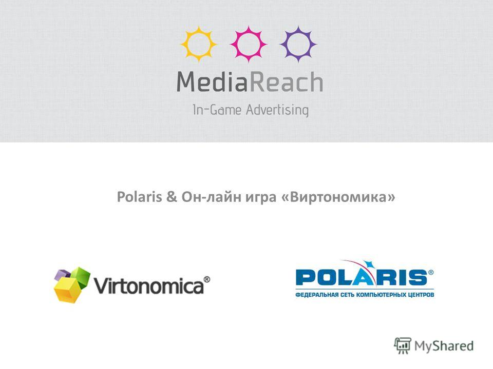 Polaris & Он-лайн игра «Виртономика»