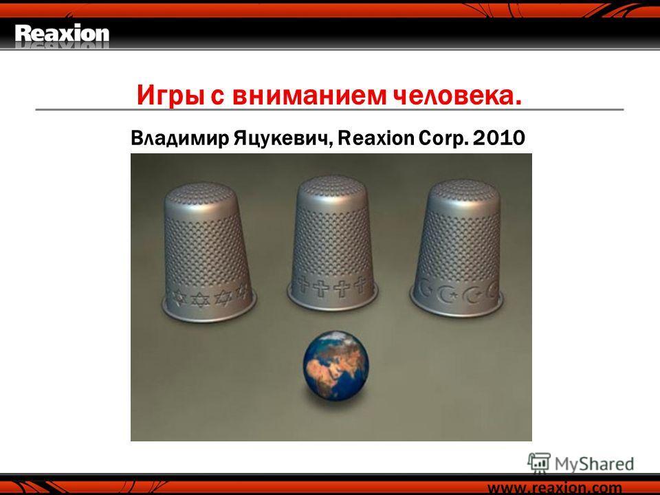 Игры с вниманием человека. Владимир Яцукевич, Reaxion Corp. 2010