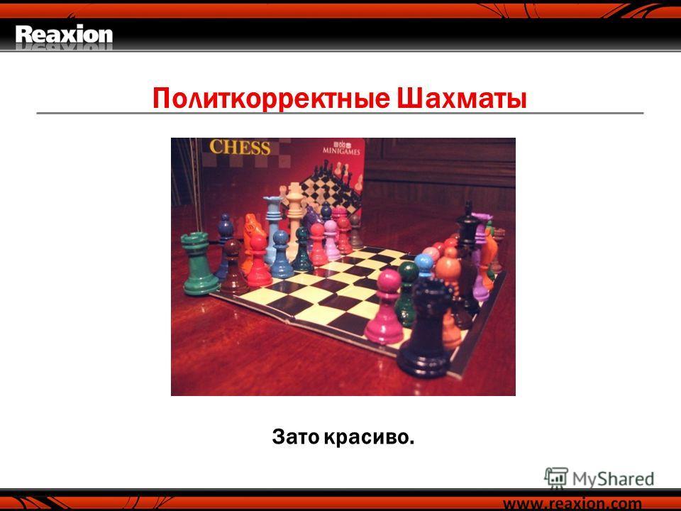 Политкорректные Шахматы Зато красиво.