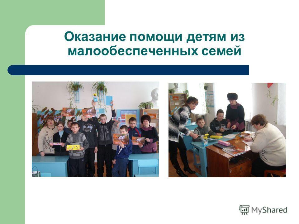 Оказание помощи детям из малообеспеченных семей