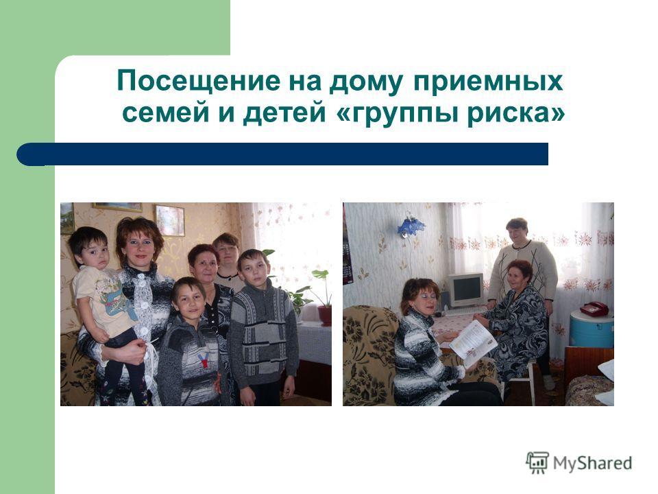 Посещение на дому приемных семей и детей «группы риска»