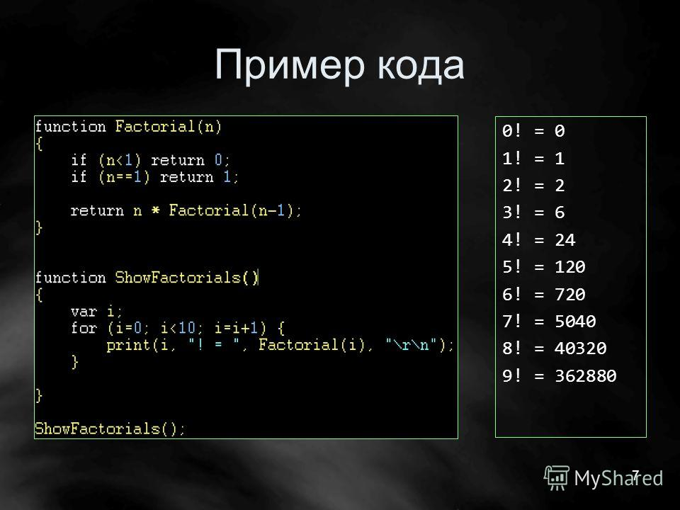 7 Пример кода 0! = 0 1! = 1 2! = 2 3! = 6 4! = 24 5! = 120 6! = 720 7! = 5040 8! = 40320 9! = 362880