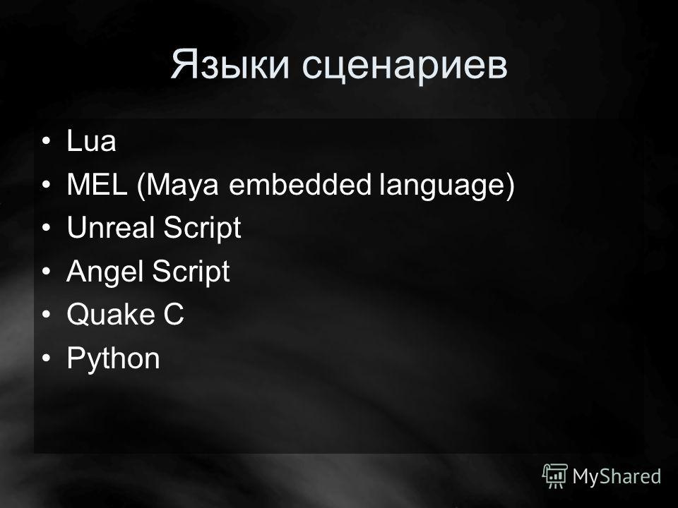 Языки сценариев Lua MEL (Maya embedded language) Unreal Script Angel Script Quake C Python