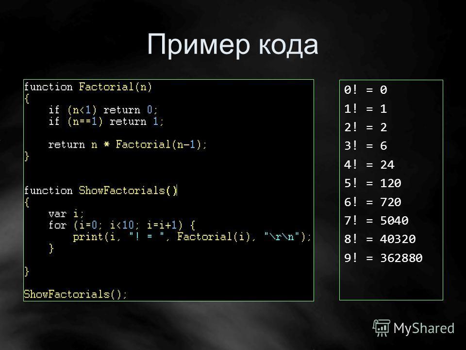 Пример кода 0! = 0 1! = 1 2! = 2 3! = 6 4! = 24 5! = 120 6! = 720 7! = 5040 8! = 40320 9! = 362880