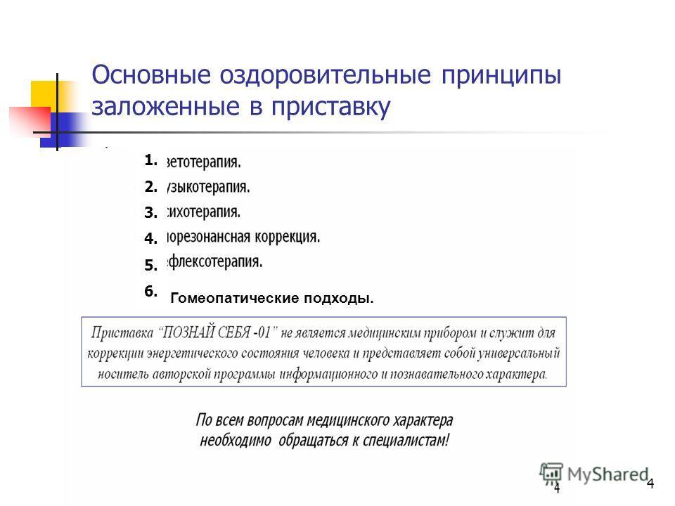 4 Основные оздоровительные принципы заложенные в приставку Гомеопатические подходы. 1. 2. 3. 4. 5. 6.