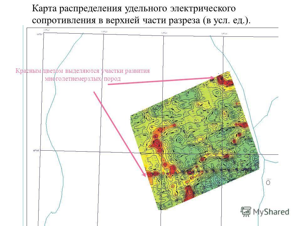 Карта распределения удельного электрического сопротивления в верхней части разреза (в усл. ед.). Красным цветом выделяются участки развития многолетнемерзлых пород