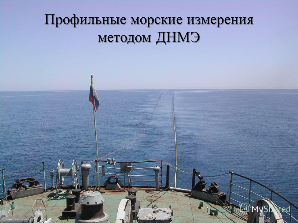 Профильные морские измерения методом ДНМЭ