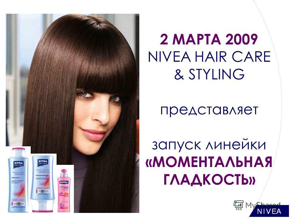 2 МАРТА 2009 NIVEA HAIR CARE & STYLING представляет запуск линейки «МОМЕНТАЛЬНАЯ ГЛАДКОСТЬ»