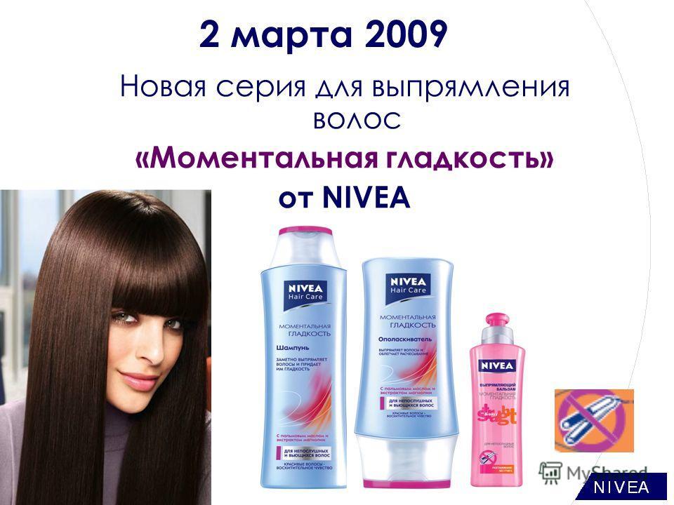 2 марта 2009 Новая серия для выпрямления волос «Моментальная гладкость» oт NIVEA