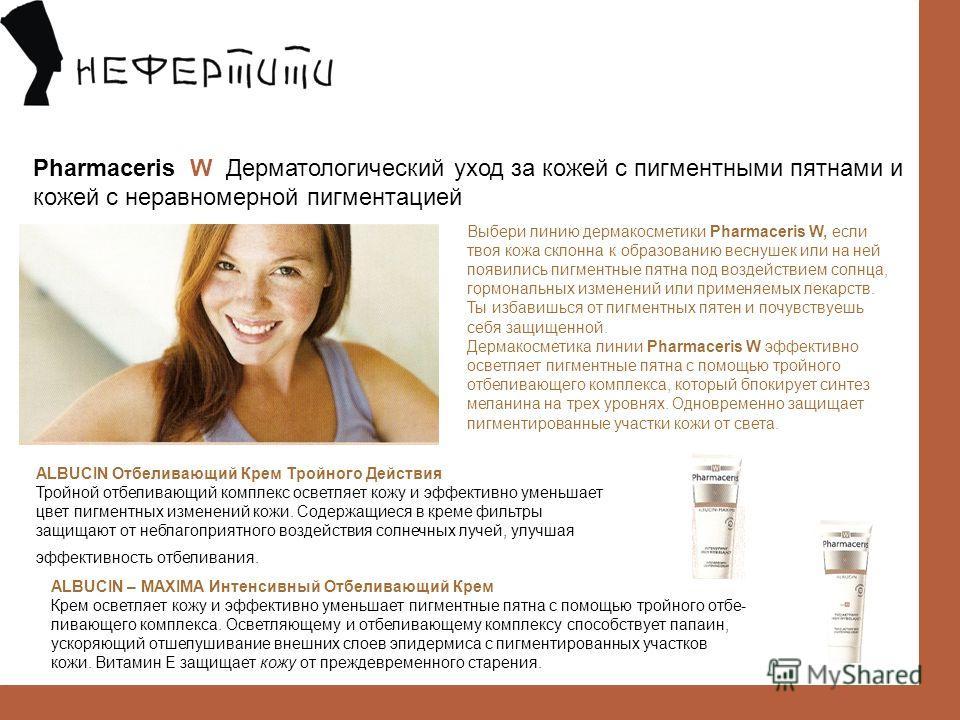 Pharmaceris W Дерматологический уход за кожей с пигментными пятнами и кожей с неравномерной пигментацией Выбери линию дермакосметики Pharmaceris W, если твоя кожа склонна к образованию веснушек или на ней появились пигментные пятна под воздействием