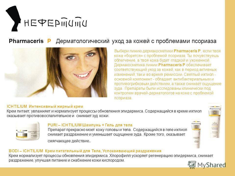 Pharmaceris P Дерматологический уход за кожей с проблемами псориаза Выбери линию дермакосметики Pharmaceris Р, если твоя кожа «борется» с проблемой псориаза. Ты почувствуешь облегчение, а твоя кожа будет гладкой и ухоженной. Дермакосметика линии Pha