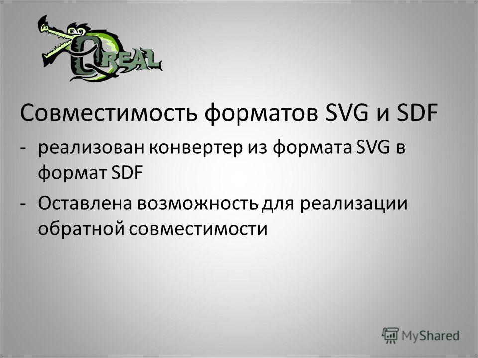 Совместимость форматов SVG и SDF -реализован конвертер из формата SVG в формат SDF -Оставлена возможность для реализации обратной совместимости