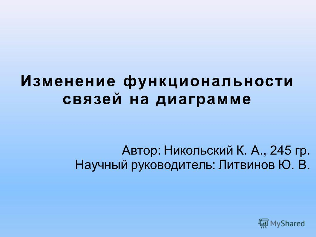 Изменение функциональности связей на диаграмме Автор: Никольский К. А., 245 гр. Научный руководитель: Литвинов Ю. В.