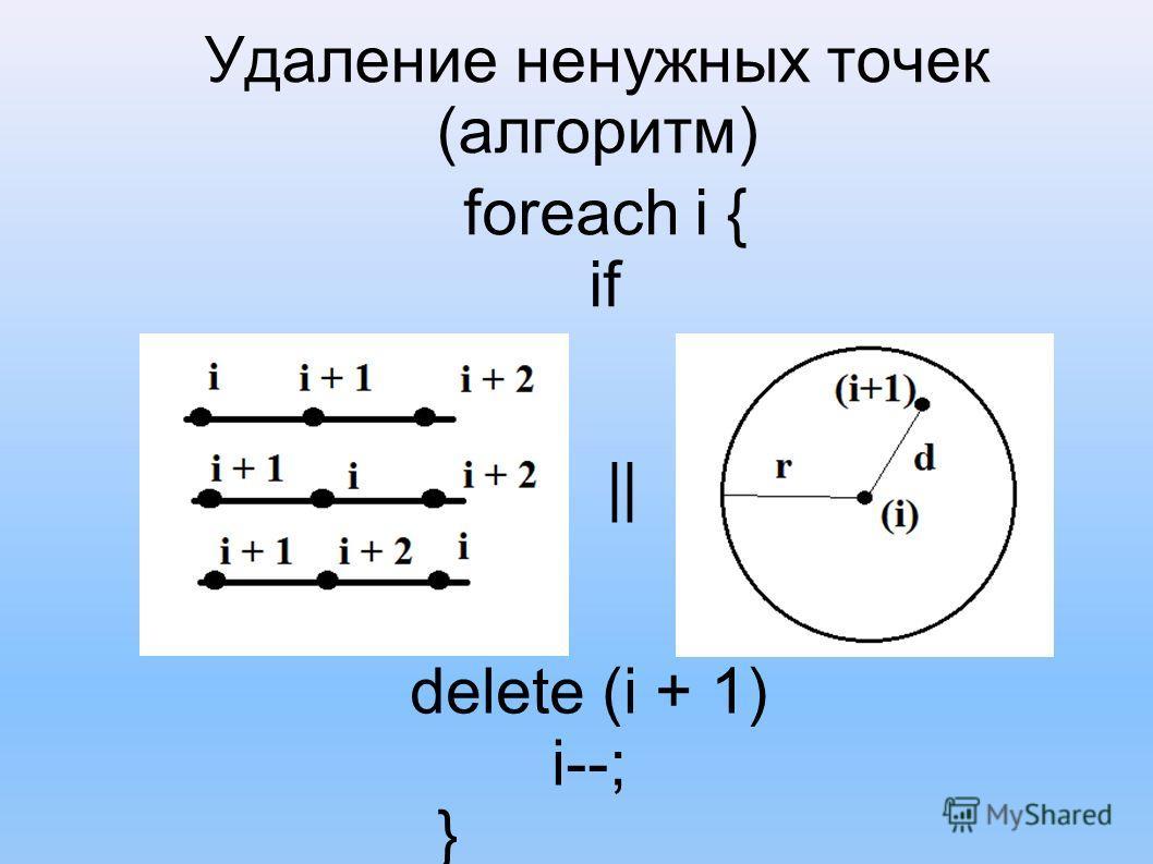 Удаление ненужных точек (алгоритм) delete (i + 1) i--; } foreach i { if ||
