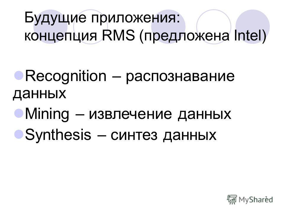 7 Recognition – распознавание данных Mining – извлечение данных Synthesis – синтез данных Будущие приложения: концепция RMS (предложена Intel)