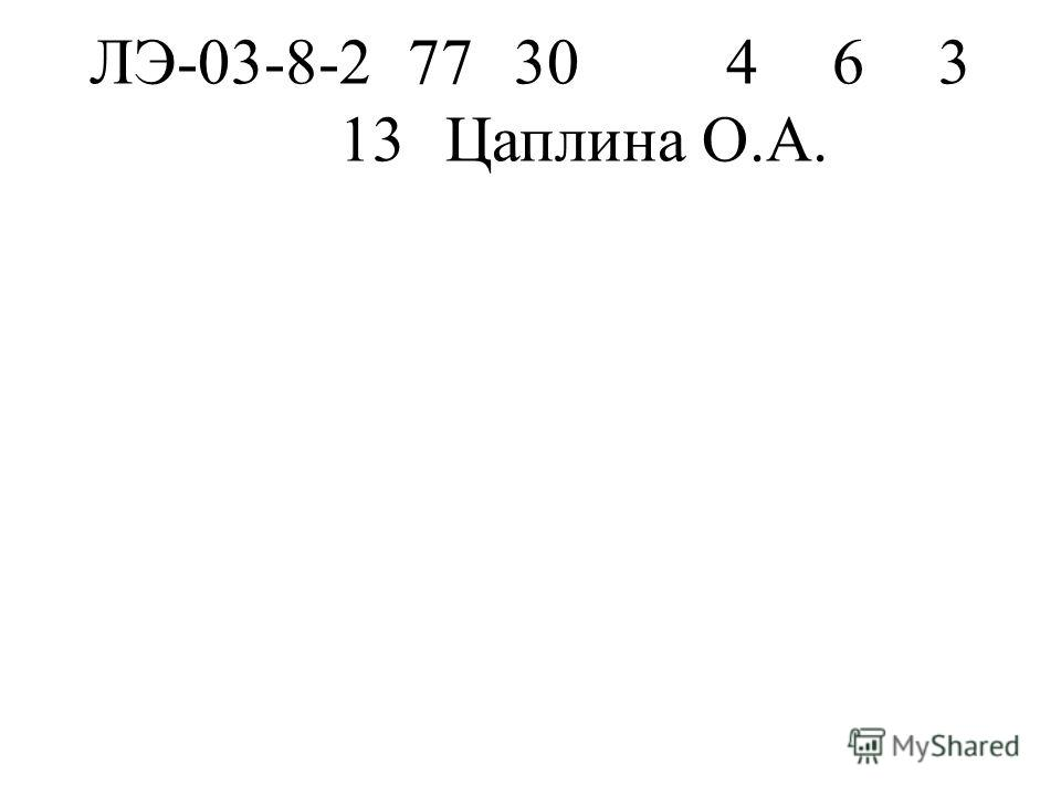 ЛЭ-03-8-27730 463 13Цаплина О.А.